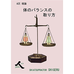 AZE理論「体のバランスの取り方」