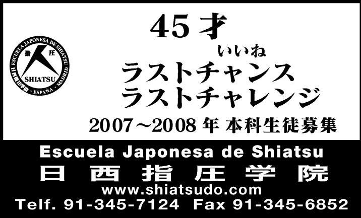 2007年4月 OCS広告