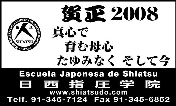 2008年01月OCS広告