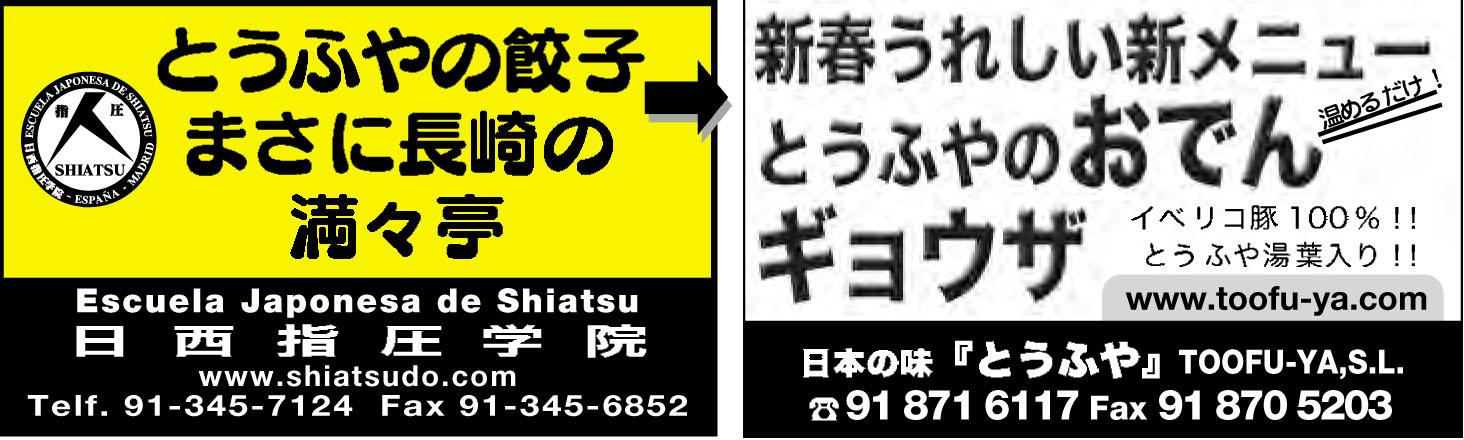 2009年3月 OCS広告