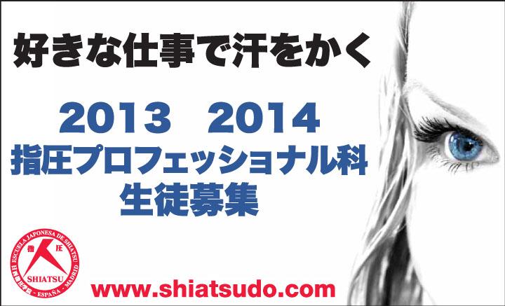 OCS広告2013年9月
