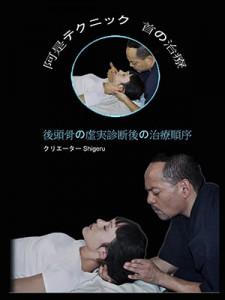 阿是テクニック 首の治療