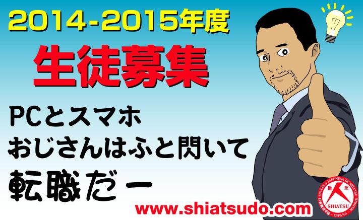 OCS広告2014年7月